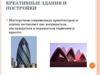 КРЕАТИВНЫЕ ЗДАНИЯ И ПОСТРОЙКИ Мастерством современных архитекторов и зодчих з...