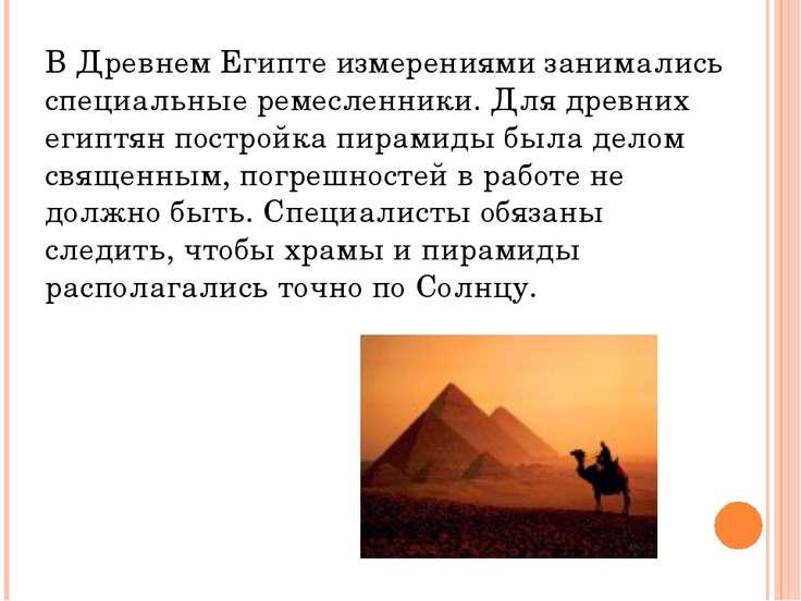 В Древнем Египте измерениями занимались специальные ремесленники. Для древних...