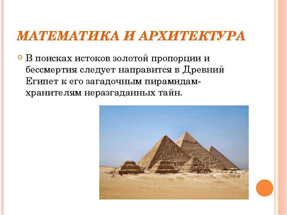 МАТЕМАТИКА И АРХИТЕКТУРА В поисках истоков золотой пропорции и бессмертия сле...