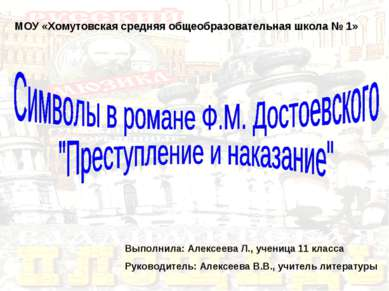 МОУ «Хомутовская средняя общеобразовательная школа № 1» Выполнила: Алексеева ...