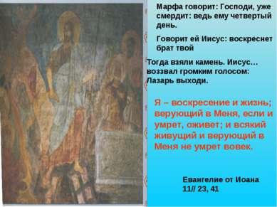 Я – воскресение и жизнь; верующий в Меня, если и умрет, оживет; и всякий живу...