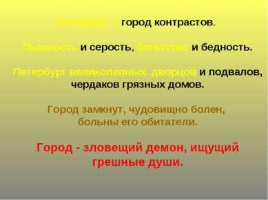 Петербург – город контрастов. Пышность и серость, богатство и бедность. Петер...