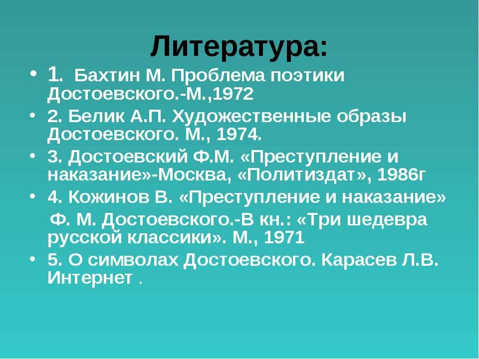 Литература: 1. Бахтин М. Проблема поэтики Достоевского.-М.,1972 2. Белик А.П....