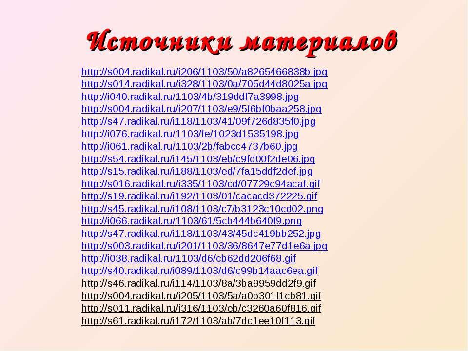 Источники материалов http://s004.radikal.ru/i206/1103/50/a8265466838b.jpg htt...