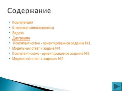 Компетенция Ключевые компетентности Задача Диаграмма Компетентностно - ориент...