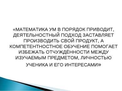«МАТЕМАТИКА УМ В ПОРЯДОК ПРИВОДИТ, ДЕЯТЕЛЬНОСТНЫЙ ПОДХОД ЗАСТАВЛЯЕТ ПРОИЗВОДИ...