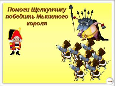 Помоги Щелкунчику победить Мышиного короля