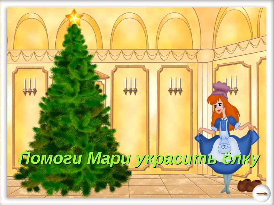 Помоги Мари украсить ёлку
