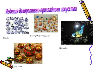 Гжель Дымковские игрушки Жостово Хохлома
