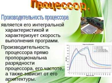 является его интегральной характеристикой и характеризует скорость выполнения...