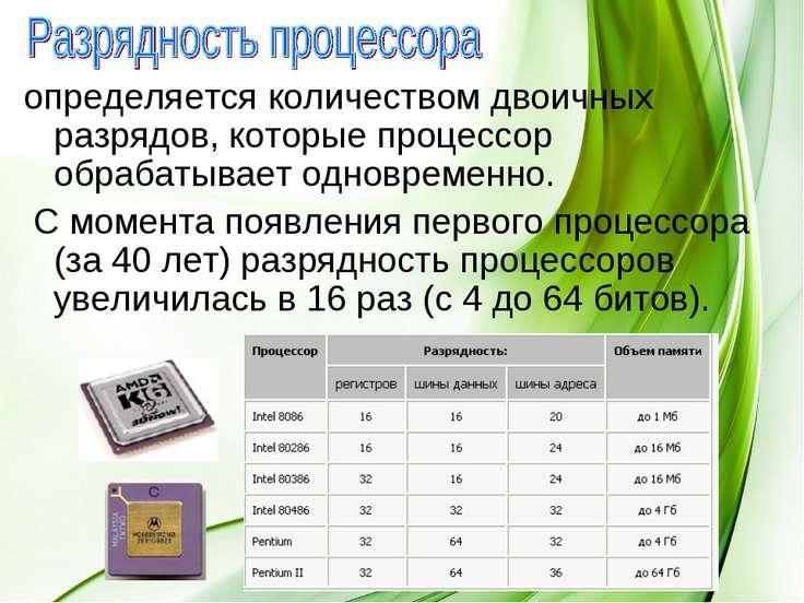 определяется количеством двоичных разрядов, которые процессор обрабатывает од...