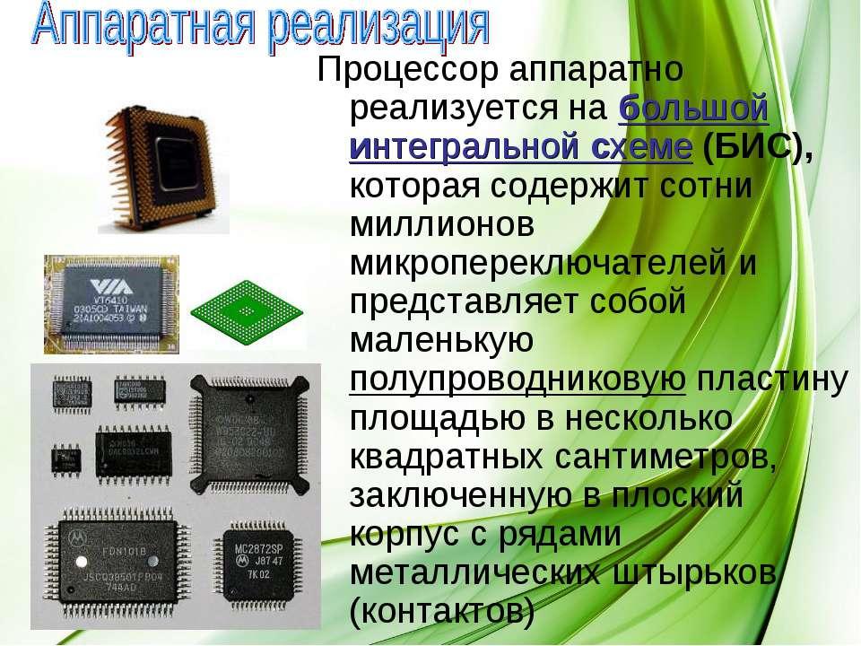 Процессор аппаратно реализуется на большой интегральной схеме (БИС), которая ...
