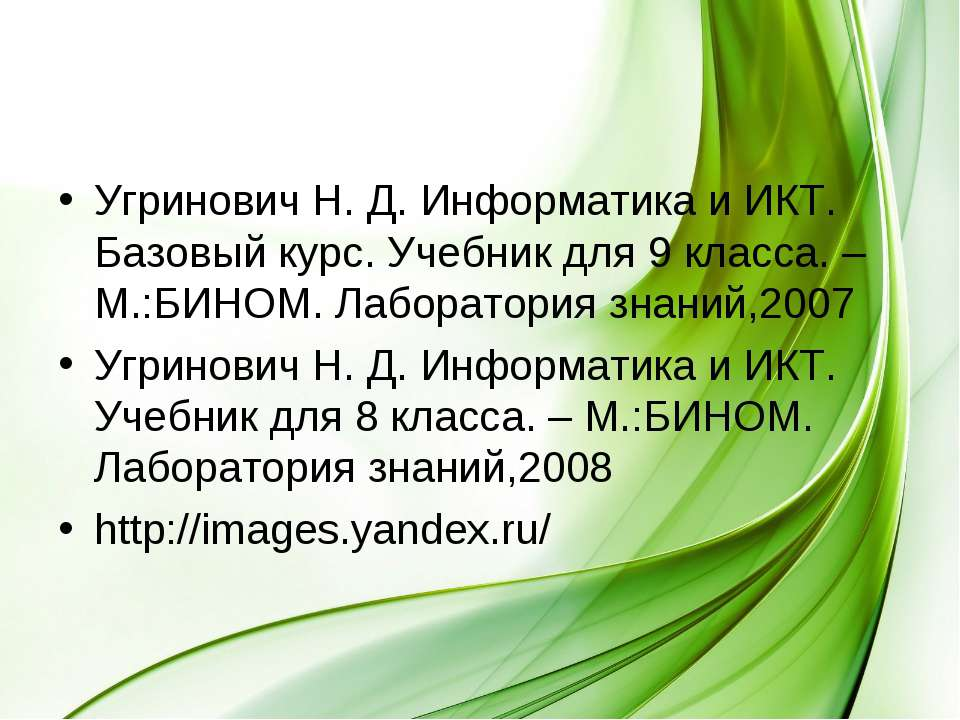 Угринович Н. Д. Информатика и ИКТ. Базовый курс. Учебник для 9 класса. – М.:Б...