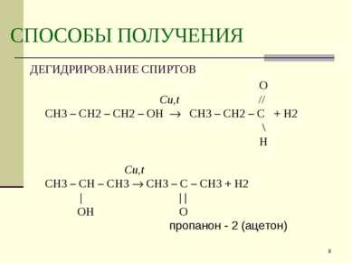 * СПОСОБЫ ПОЛУЧЕНИЯ ДЕГИДРИРОВАНИЕ СПИРТОВ O Cu,t // CH3 – CH2 – CH2 – OH СH3...