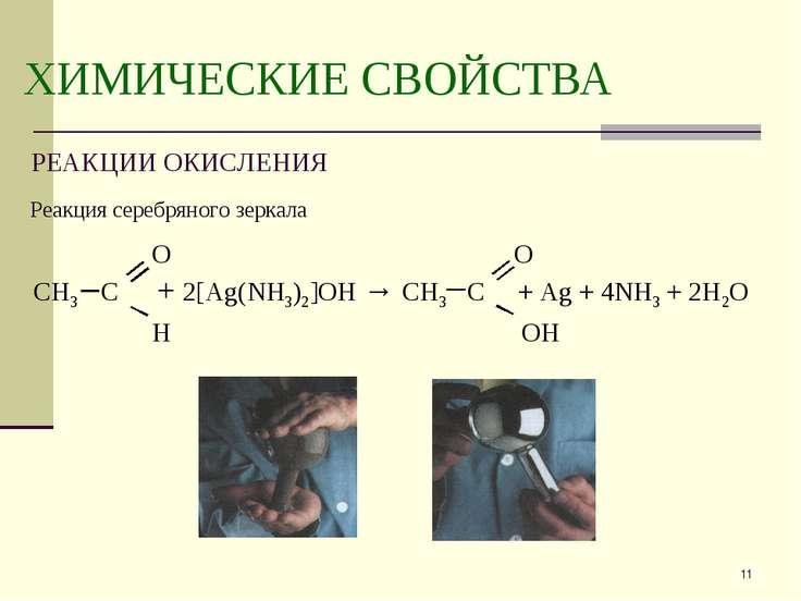 * ХИМИЧЕСКИЕ СВОЙСТВА РЕАКЦИИ ОКИСЛЕНИЯ Реакция серебряного зеркала О О СН3 С...