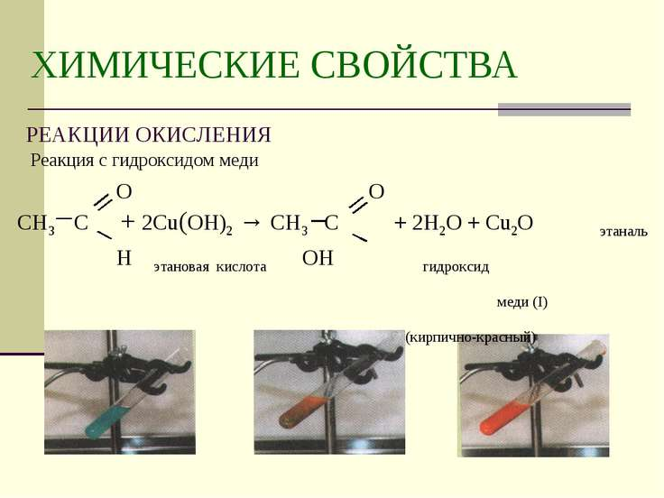 Реакция с гидроксидом меди О О СН3 С + 2Cu(OH)2 → СН3 С + 2H2O + Cu2O этаналь...