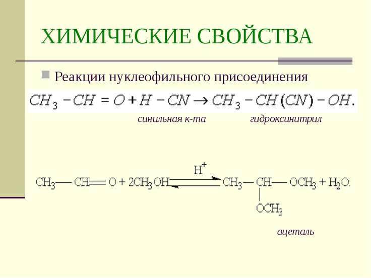 ХИМИЧЕСКИЕ СВОЙСТВА Реакции нуклеофильного присоединения синильная к-та гидро...