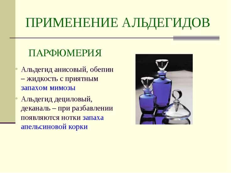 ПРИМЕНЕНИЕ АЛЬДЕГИДОВ ПАРФЮМЕРИЯ Альдегид анисовый, обепин – жидкость с прият...
