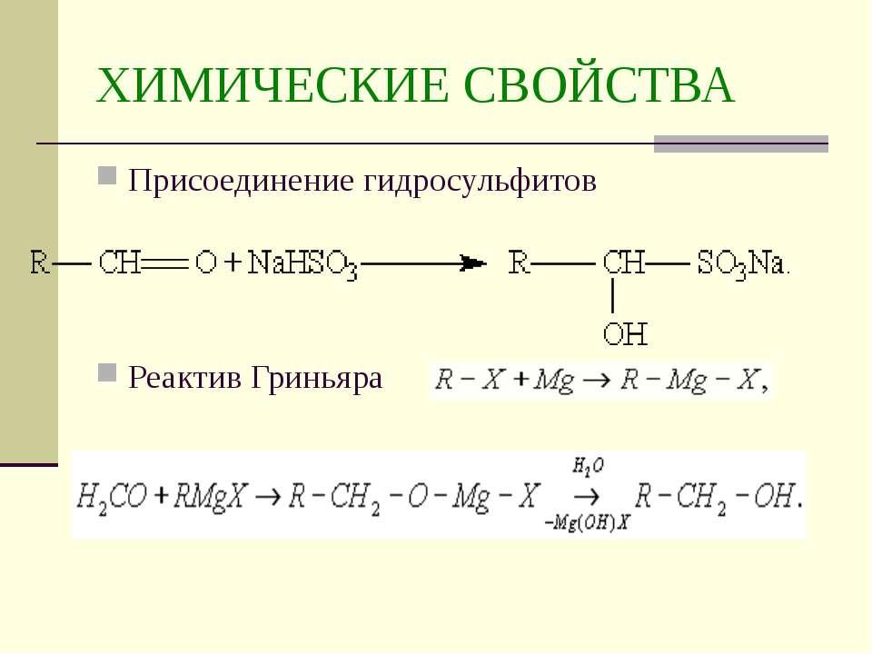 ХИМИЧЕСКИЕ СВОЙСТВА Присоединение гидросульфитов Реактив Гриньяра