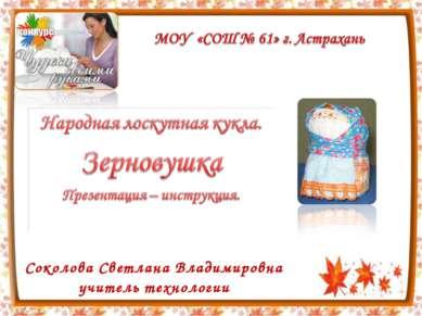 Соколова Светлана Владимировна учитель технологии