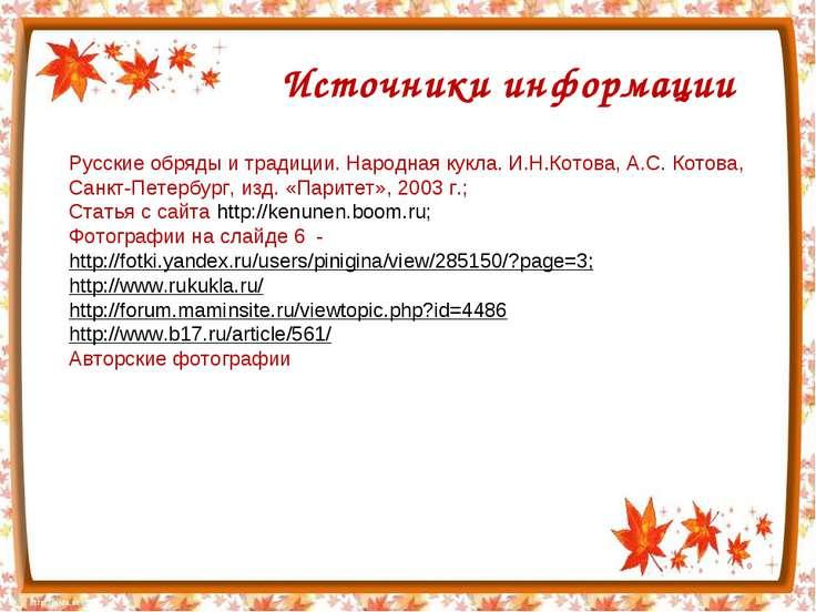 Источники информации Русские обряды и традиции. Народная кукла. И.Н.Котова, А...