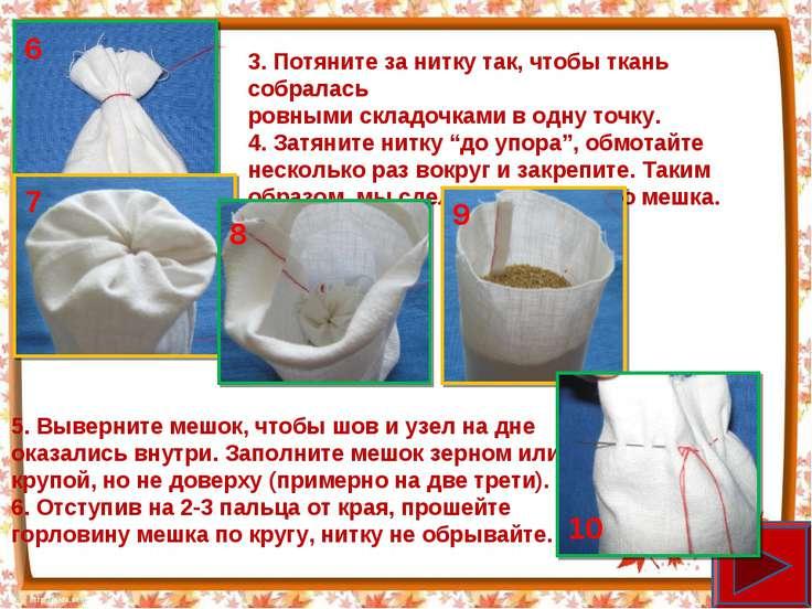 3. Потяните за нитку так, чтобы ткань собралась ровными складочками в одну то...