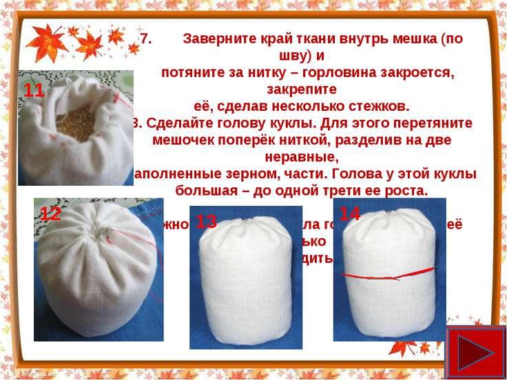 7. Заверните край ткани внутрь мешка (по шву) и потяните за нитку – горловина...