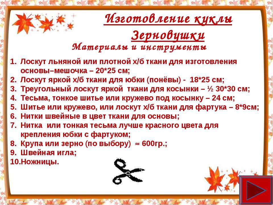 Изготовление куклы Зерновушки Материалы и инструменты Лоскут льняной или плот...