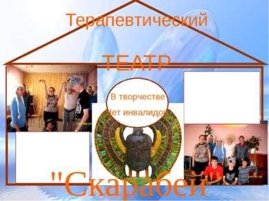 Терапевтический Используются методы АРТ- ТЕРАПИИ - лечение искусством! ТЕАТР ...