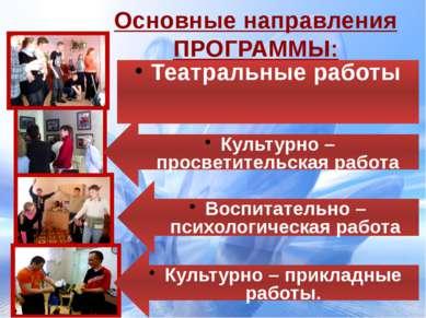 Основные направления ПРОГРАММЫ: Театральные работы Культурно – просветительск...