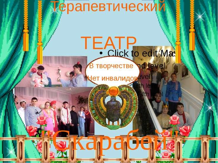 """В творчестве Нет инвалидов """"Скарабей"""" Терапевтический ТЕАТР"""