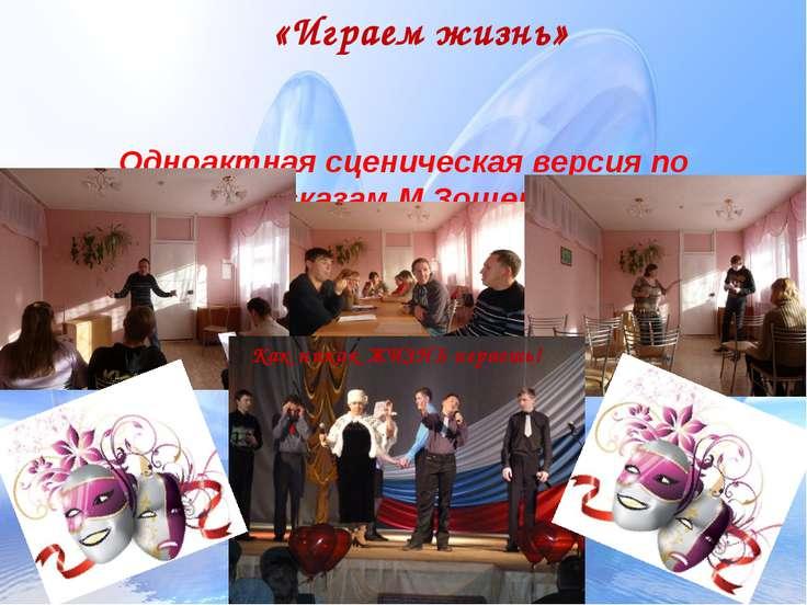 Одноактная сценическая версия по рассказам М.Зощенко. «Играем жизнь» Как ника...