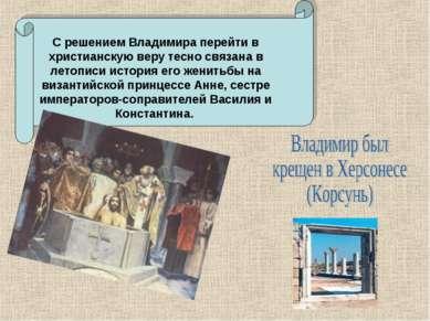 С решением Владимира перейти в христианскую веру тесно связана в летописи ист...