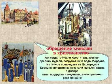 Как когда-то Иоанн Креститель крестил древних иудеев, погружая их в воды Иорд...