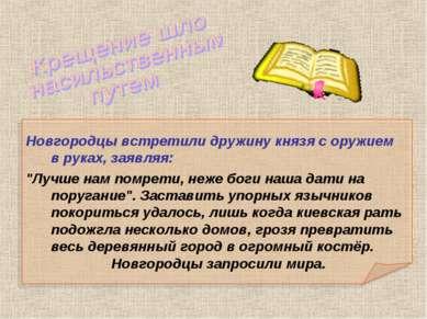 """Новгородцы встретили дружину князя с оружием в руках, заявляя: """"Лучше нам пом..."""