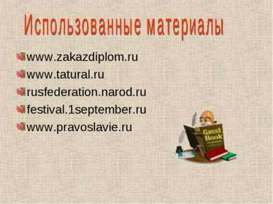 www.zakazdiplom.ru www.tatural.ru rusfederation.narod.ru festival.1september....