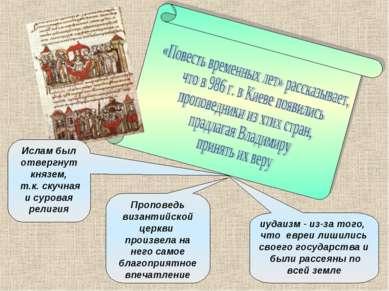 Проповедь византийской церкви произвела на него самое благоприятное впечатлен...