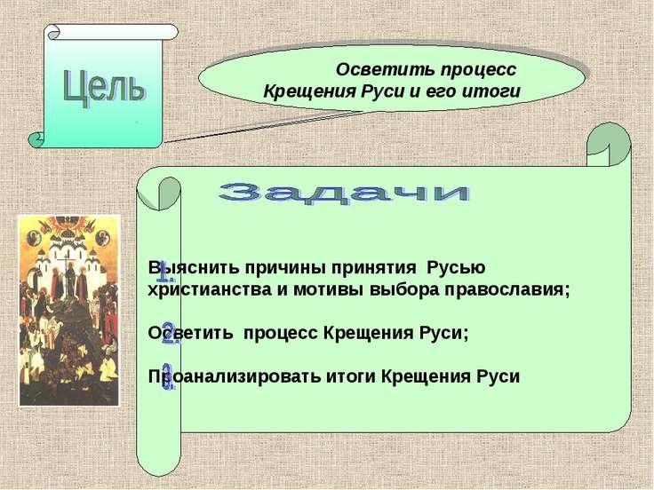 Осветить процесс Крещения Руси и его итоги Выяснить причины принятия Русью хр...