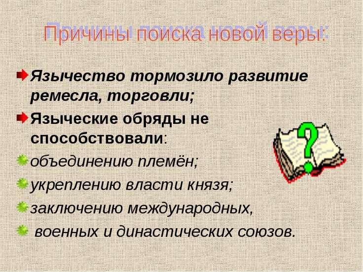 Язычество тормозило развитие ремесла, торговли; Языческие обряды не способств...