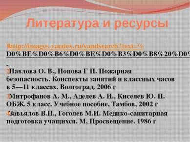 Литература и ресурсы http://images.yandex.ru/yandsearch?text=%D0%BE%D0%B6%D0%...