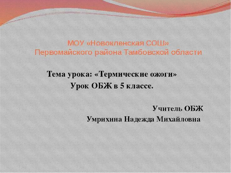 МОУ «Новокленская СОШ» Первомайского района Тамбовской области Тема урока: «Т...