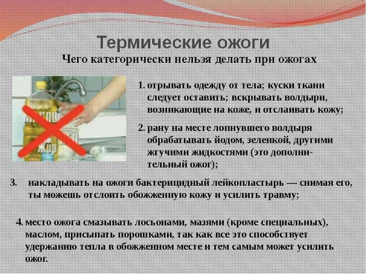 Термические ожоги Чего категорически нельзя делать при ожогах отрывать одежду...