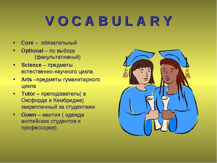 V O C A B U L A R Y Core – обязательный Optional – по выбору (факультативный)...