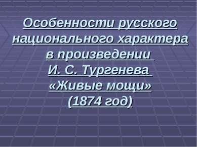 Особенности русского национального характера в произведении И. С. Тургенева «...