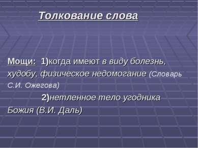 Толкование слова Мощи: 1)когда имеют в виду болезнь, худобу, физическое недом...