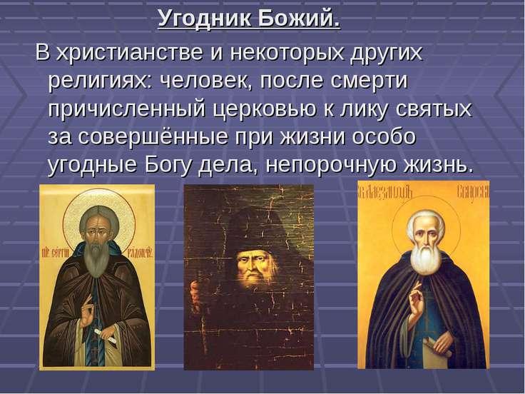 Угодник Божий. В христианстве и некоторых других религиях: человек, после см...