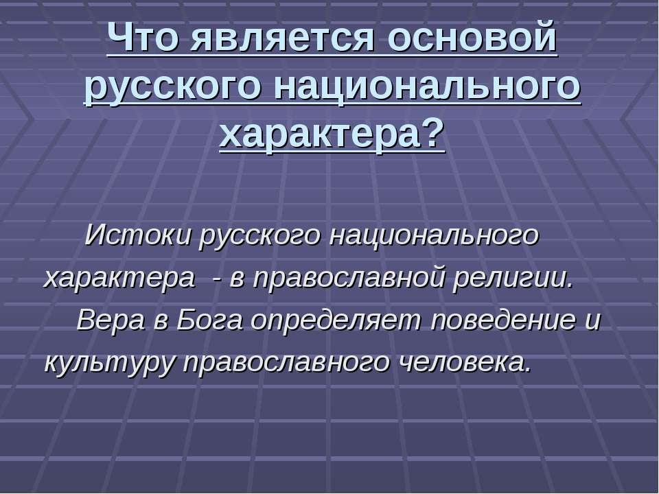 Что является основой русского национального характера? Истоки русского национ...