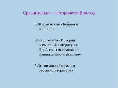 Сравнительно – исторический метод В.Жирмунский «Байрон и Пушкин» И.Неупокоева...