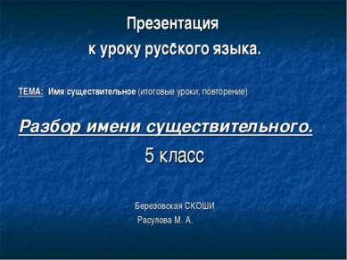 Презентация к уроку русского языка. ТЕМА: Имя существительное (итоговые уроки...