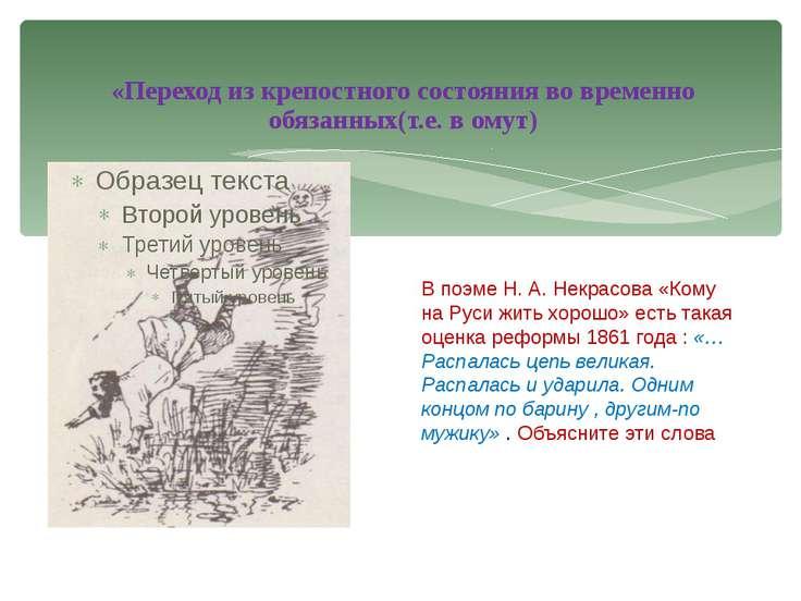 «Переход из крепостного состояния во временно обязанных(т.е. в омут) В поэме ...